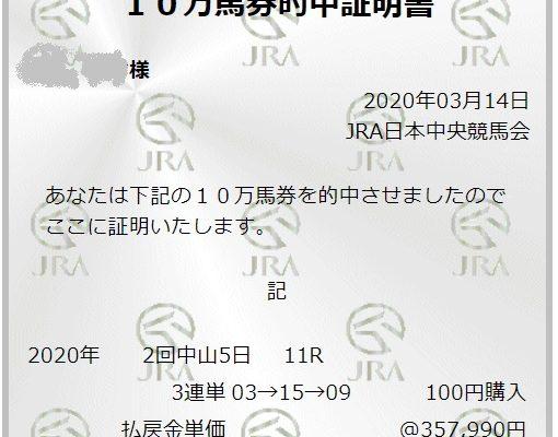2020年3月14日中山牝馬S357990円3連単6点的中馬券証明